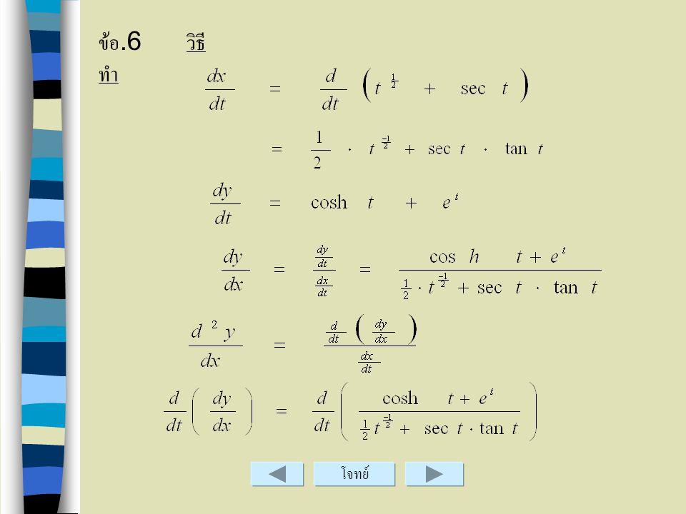 ข้อ.5 วิธี ทำ ที่ x = 0 ได้ ( โจทย์กำหนด ) โจทย์