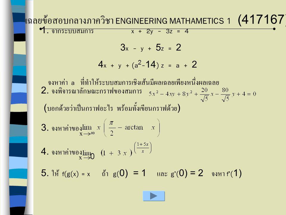 เฉลยข้อสอบกลางภาค ENGINEERING MATHAMETICS 1 รหัสวิชา 417167 ประจำปีการศึกษา 2540 เฉลยข้อสอบกลางภาค ENGINEERING MATHAMETICS 1 รหัสวิชา 417167 ประจำปีกา