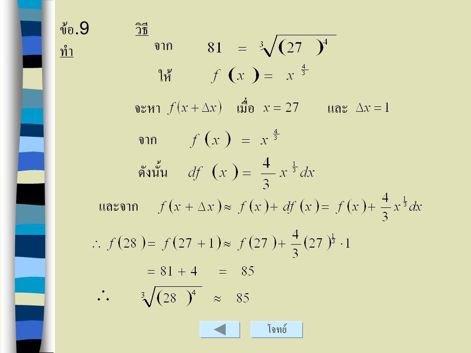 x =1 y x