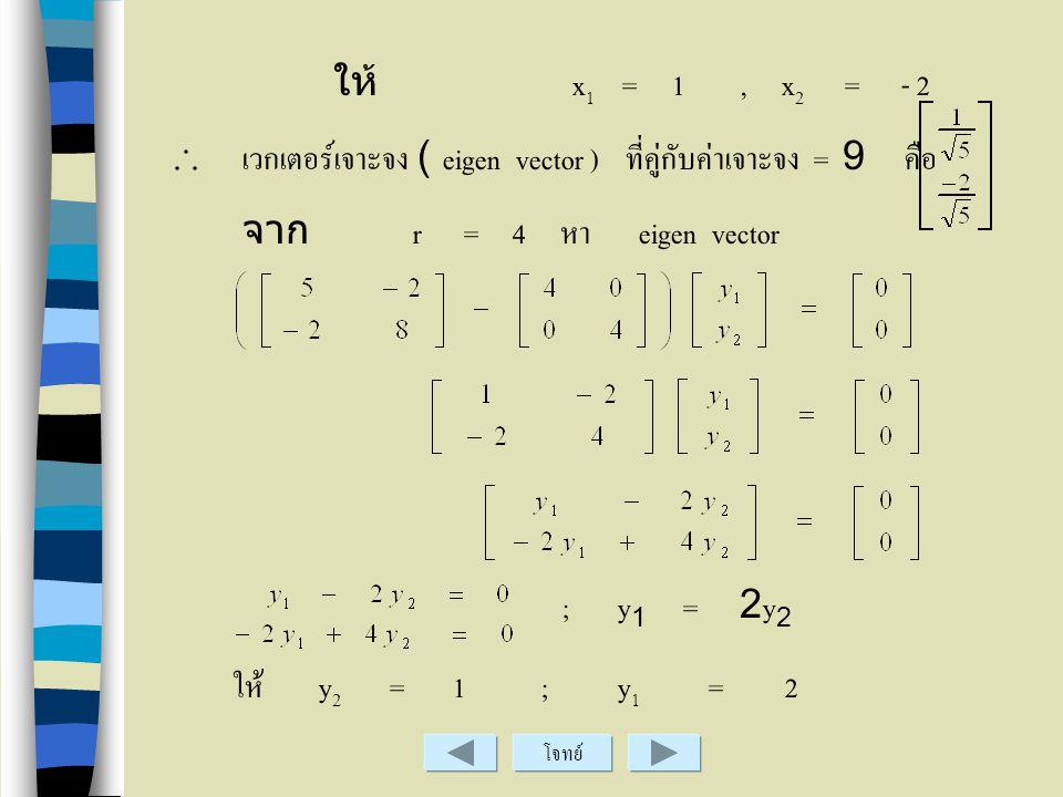โจทย์ จาก r = 9 หา eigen vector