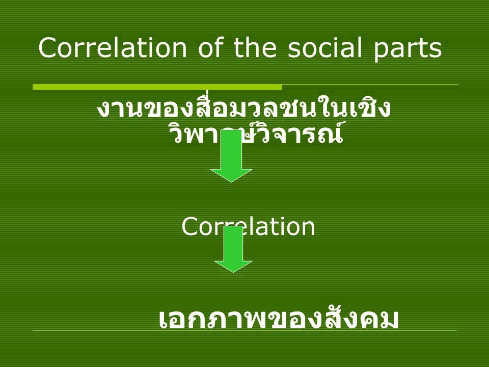 Correlation of the social parts งานของสื่อมวลชนในเชิง วิพากษ์วิจารณ์ Correlation เอกภาพของสังคม