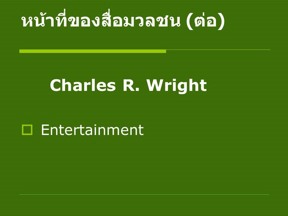 หน้าที่ของสื่อมวลชน ( ต่อ ) Charles R. Wright  Entertainment