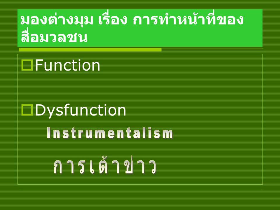มองต่างมุม เรื่อง การทำหน้าที่ของ สื่อมวลชน  Function  Dysfunction