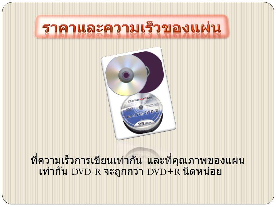 ที่ความเร็วการเขียนเท่ากัน และที่คุณภาพของแผ่น เท่ากัน DVD-R จะถูกกว่า DVD+R นิดหน่อย