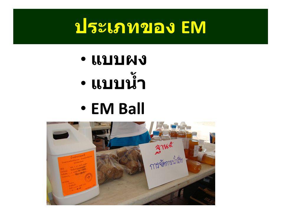 ข้อควรคำนึงถึงการใช้ EM • ขนิด ปริมาณ และความสามารถของจุลินทรีย์ที่ นำมาทำ EM • ปริมาณการใช้ต่อพื้นที่ที่เหมาะสม • ความลึกของน้ำ • มีการติดตามผล โดยการวัดคุณภาพน้ำ เช่น DO BOD หลังการบำบัด