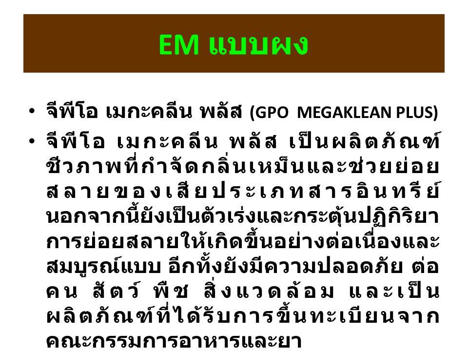 EM แบบผง • จีพีโอ เมกะคลีน พลัส (GPO MEGAKLEAN PLUS) • จีพีโอ เมกะคลีน พลัส เป็นผลิตภัณฑ์ ชีวภาพที่กำจัดกลิ่นเหม็นและช่วยย่อย สลายของเสียประเภทสารอินท