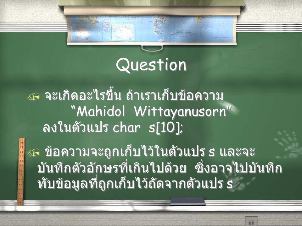 """Question / จะเกิดอะไรขึ้น ถ้าเราเก็บข้อความ """"Mahidol Wittayanusorn"""" ลงในตัวแปร char s[10]; / จะเกิดอะไรขึ้น ถ้าเราเก็บข้อความ """"Mahidol Wittayanusorn"""""""