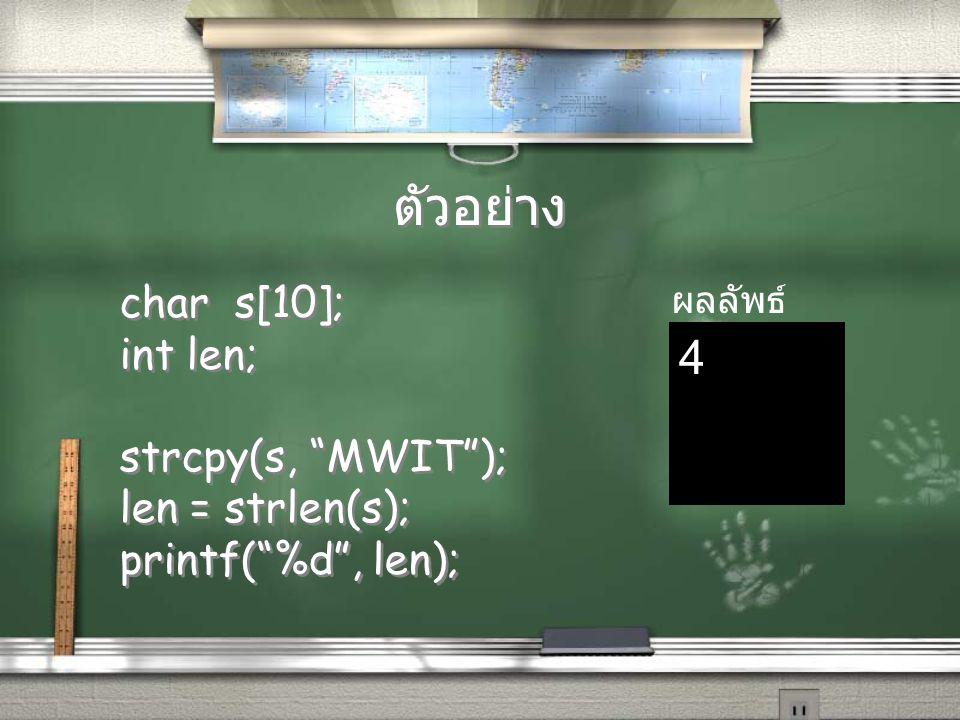 """ตัวอย่าง char s[10]; int len; strcpy(s, """"MWIT""""); len = strlen(s); printf(""""%d"""", len); char s[10]; int len; strcpy(s, """"MWIT""""); len = strlen(s); printf("""""""