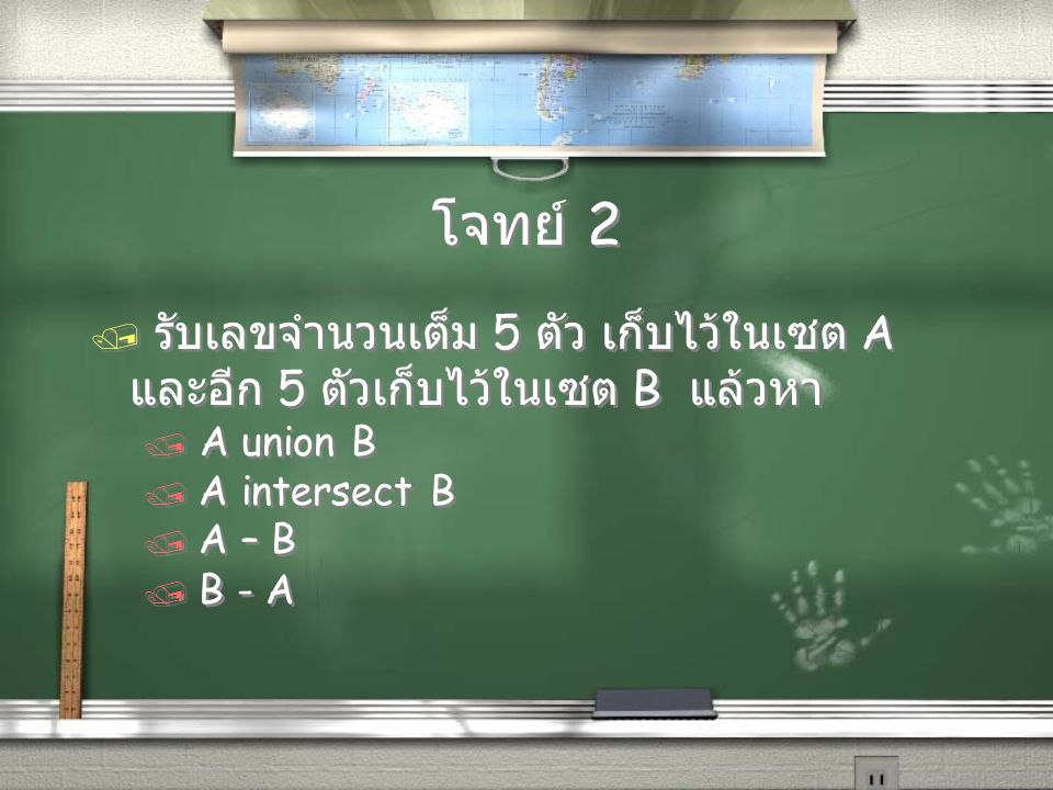 โจทย์ 2 / รับเลขจำนวนเต็ม 5 ตัว เก็บไว้ในเซต A และอีก 5 ตัวเก็บไว้ในเซต B แล้วหา / A union B / A intersect B / A – B / B - A / รับเลขจำนวนเต็ม 5 ตัว เ