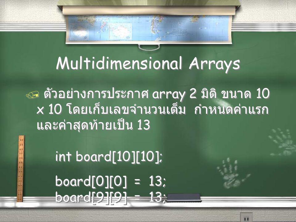 Multidimensional Arrays / ตัวอย่างการประกาศ array 2 มิติ ขนาด 10 x 10 โดยเก็บเลขจำนวนเต็ม กำหนดค่าแรก และค่าสุดท้ายเป็น 13 int board[10][10]; board[0]