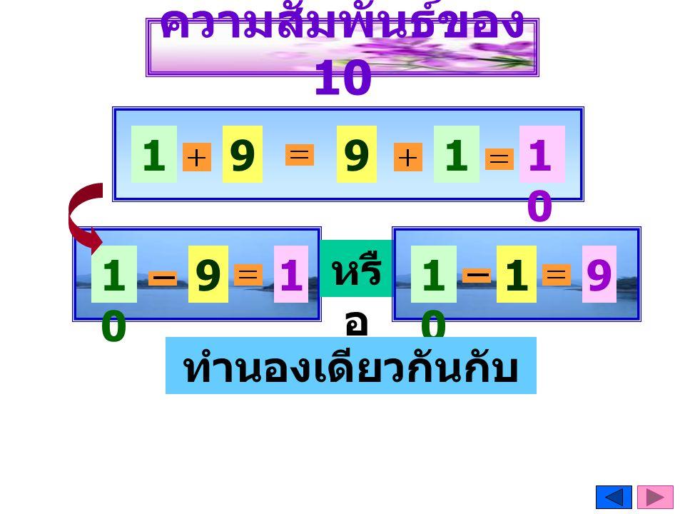 ความสัมพันธ์ของ 10 191010 1010 91 19 หรื อ 1010 19 ทำนองเดียวกันกับ