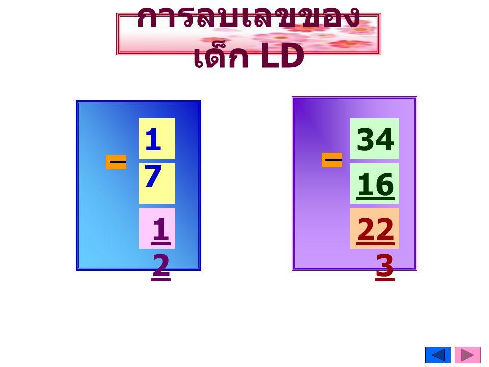 การลบเลขของ เด็ก LD 9 1212 1717 34 5 16 8 22 3