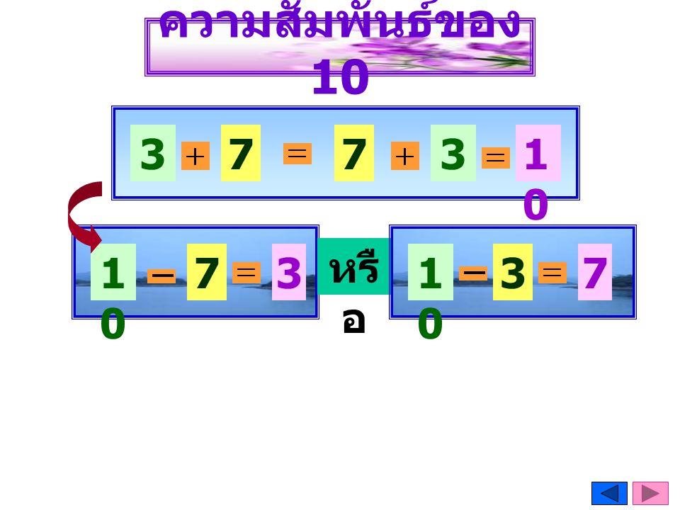 ความสัมพันธ์ของ 10 371010 1010 73 37 หรื อ 1010 37