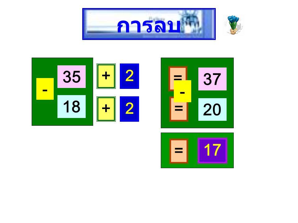 การลบ 35 - 18 + 2 = 37 + 2 = 20 - = 17