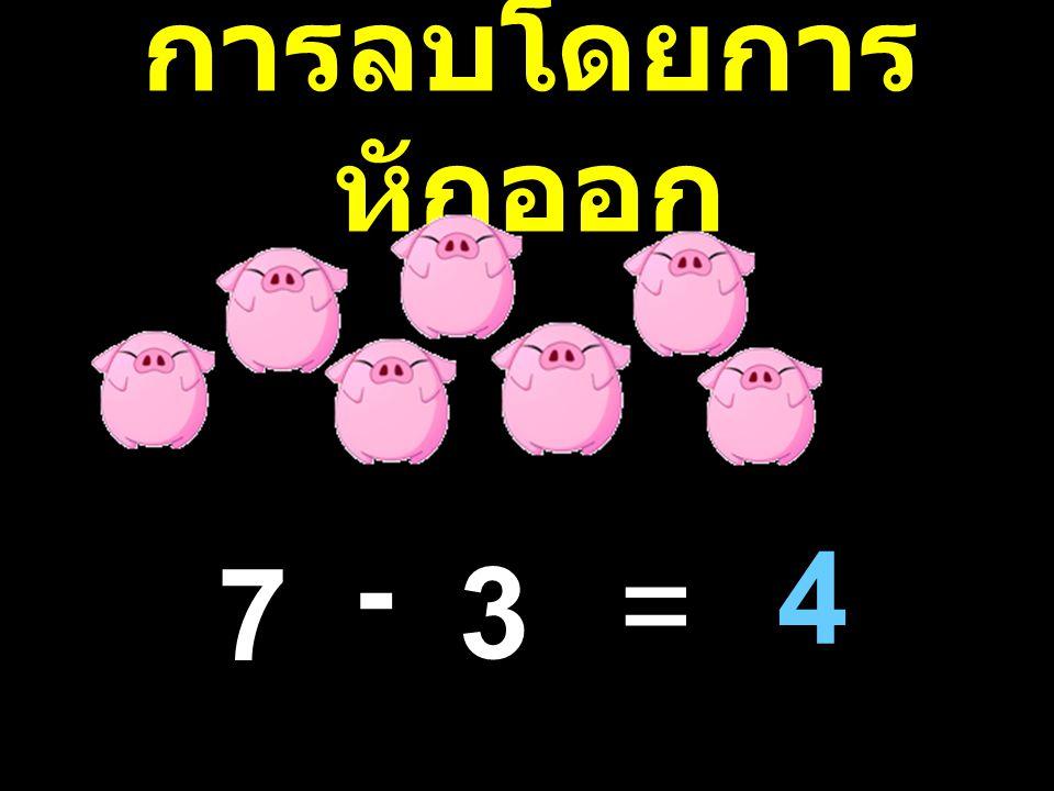 การลบโดยการ หักออก 7 - 3 = 4