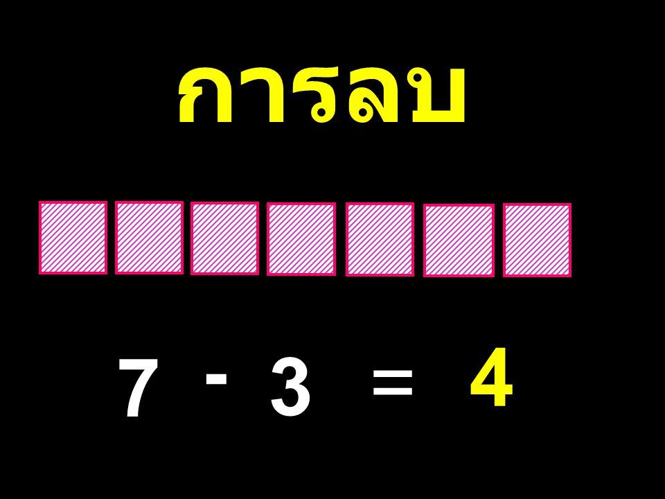 การลบ 7 - 3 = 4