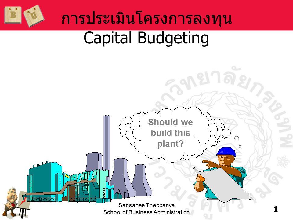 2 Sansanee Thebpanya School of Business Administration Capital budgeting คือ อะไร.