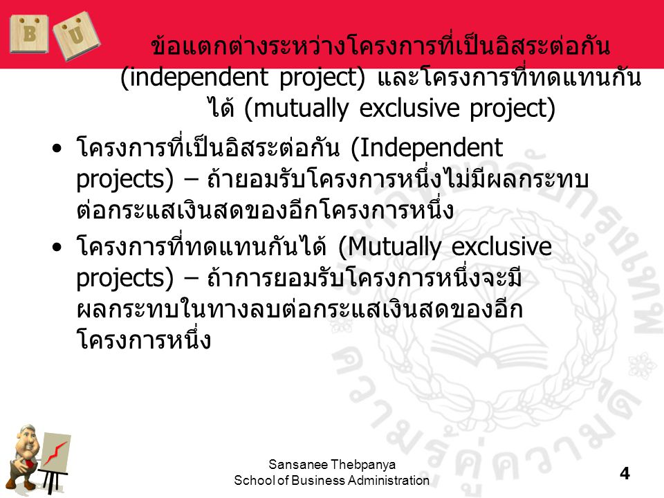 4 Sansanee Thebpanya School of Business Administration ข้อแตกต่างระหว่างโครงการที่เป็นอิสระต่อกัน (independent project) และโครงการที่ทดแทนกัน ได้ (mut