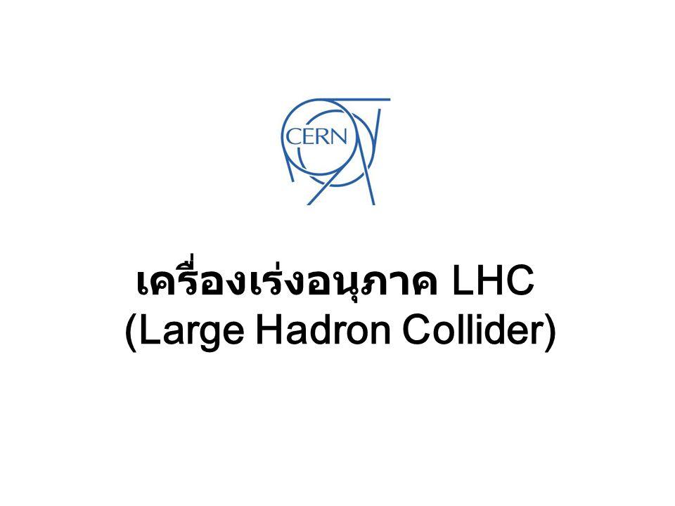 เครื่องเร่งอนุภาค LHC (Large Hadron Collider)