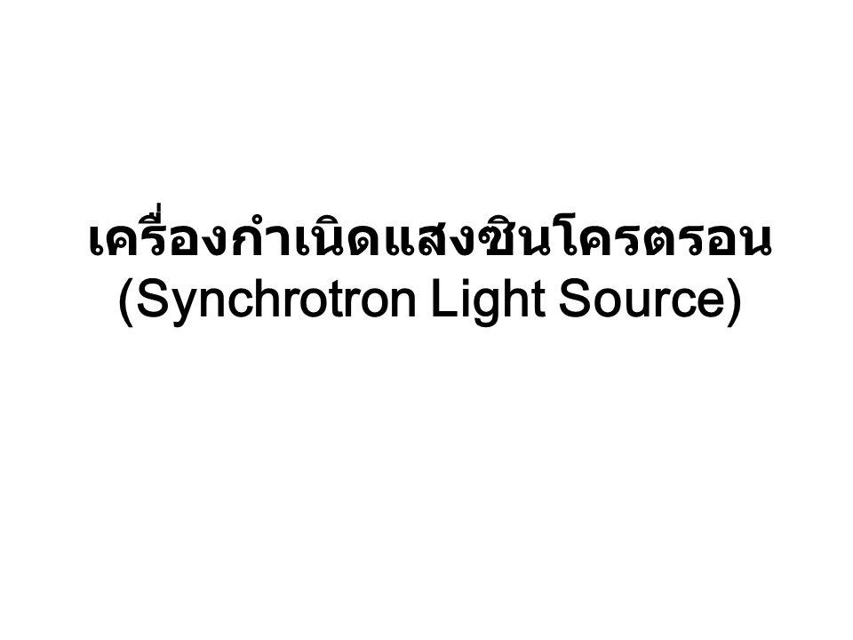 เครื่องกำเนิดแสงซินโครตรอน (Synchrotron Light Source)