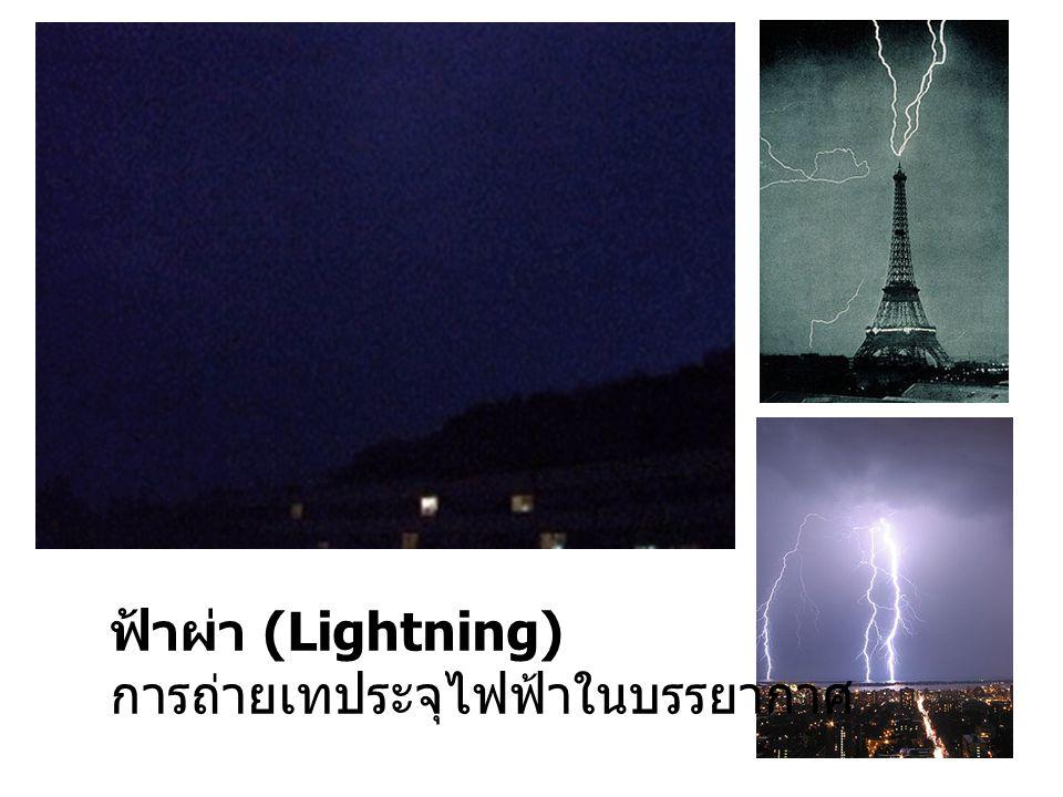 ฟ้าผ่า (Lightning) การถ่ายเทประจุไฟฟ้าในบรรยากาศ