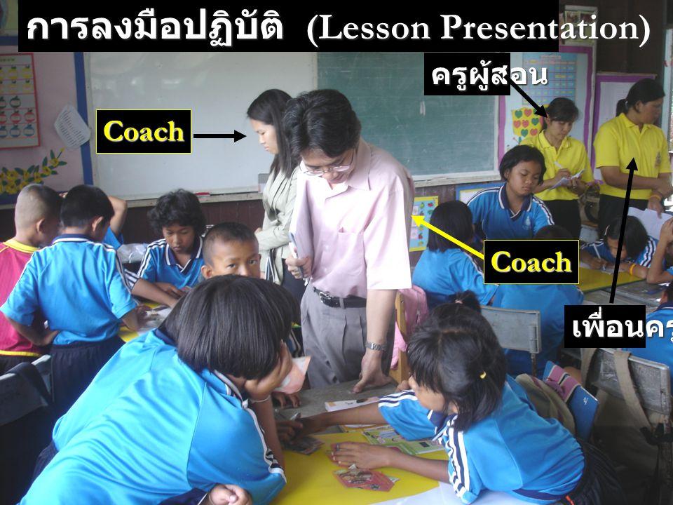 การลงมือปฏิบัติ (Lesson Presentation) Coach Coach ครูผู้สอน เพื่อนครู