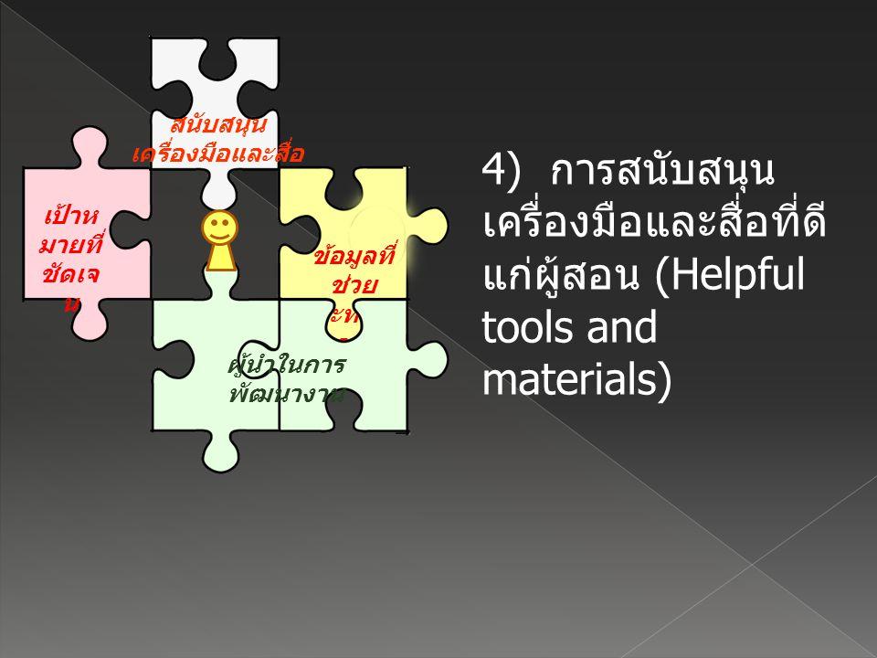 เป้าห มายที่ ชัดเจ น ข้อมูลที่ ช่วย สะท้อน ผลการ ทำงาน ผู้นำในการ พัฒนางาน สนับสนุน เครื่องมือและสื่อ 4) การสนับสนุน เครื่องมือและสื่อที่ดี แก่ผู้สอน