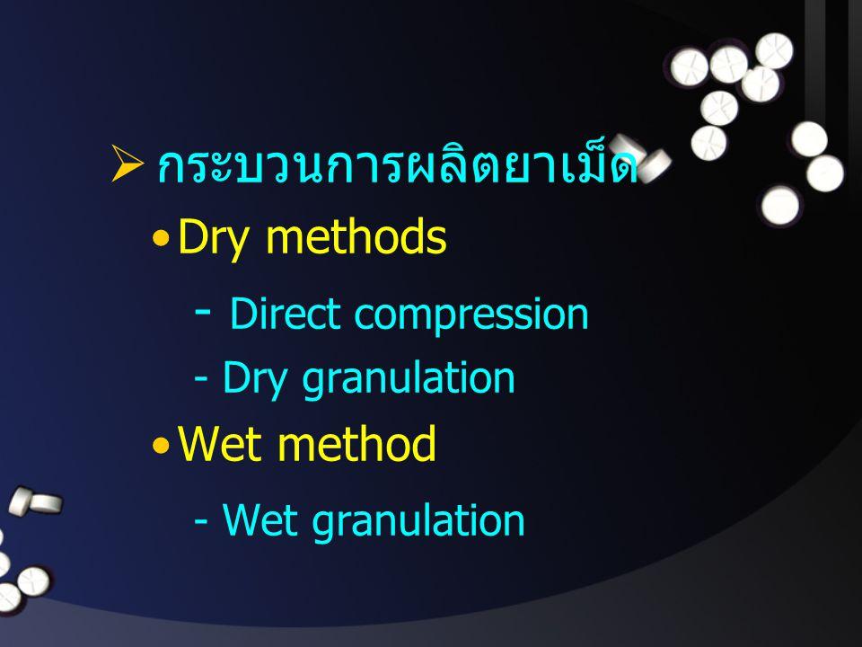  กระบวนการผลิตยาเม็ด •Dry methods - Direct compression - Dry granulation •Wet method - Wet granulation