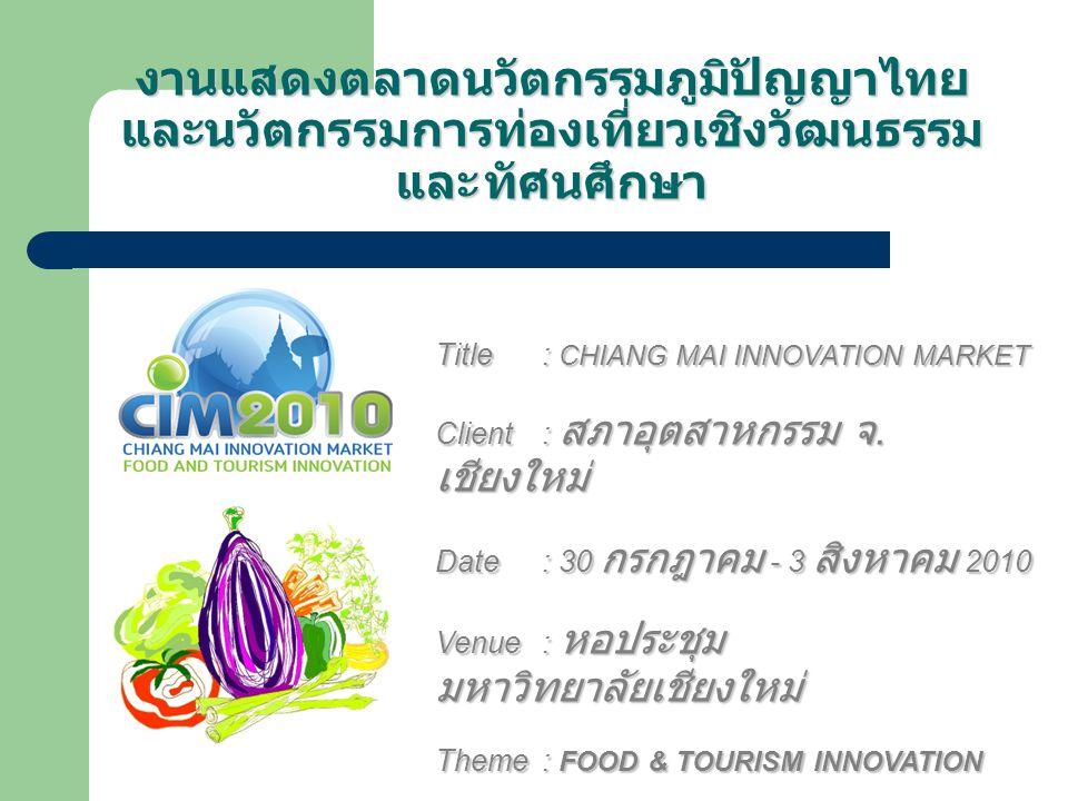 งานแสดงตลาดนวัตกรรมภูมิปัญญาไทย และนวัตกรรมการท่องเที่ยวเชิงวัฒนธรรม และ ทัศนศึกษา Title: CHIANG MAI INNOVATION MARKET Client: สภาอุตสาหกรรม จ. เชียงใ