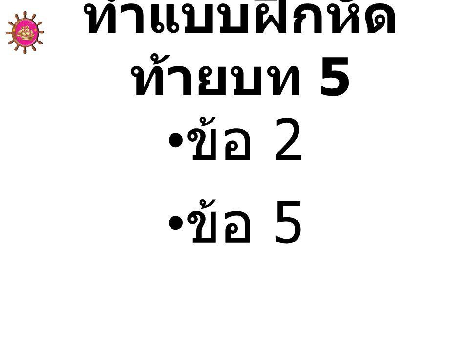 ทำแบบฝึกหัด ท้ายบท 5 • ข้อ 2 • ข้อ 5