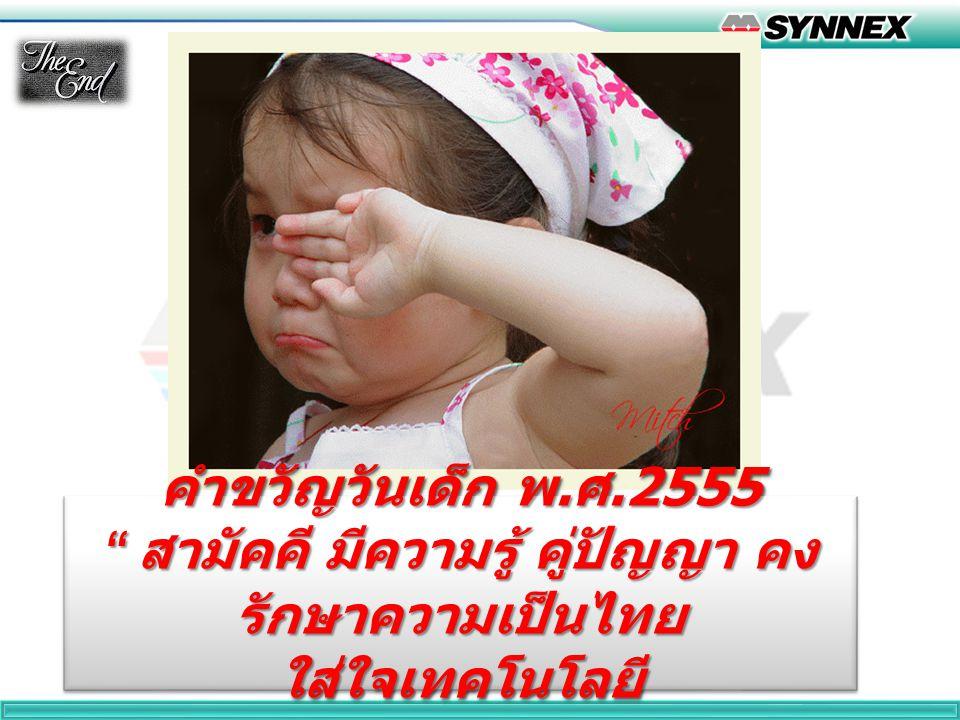 """คำขวัญวันเด็ก พ. ศ.2555 """" สามัคคี มีความรู้ คู่ปัญญา คง รักษาความเป็นไทย ใส่ใจเทคโนโลยี คำขวัญวันเด็ก พ. ศ.2555 """" สามัคคี มีความรู้ คู่ปัญญา คง รักษาค"""
