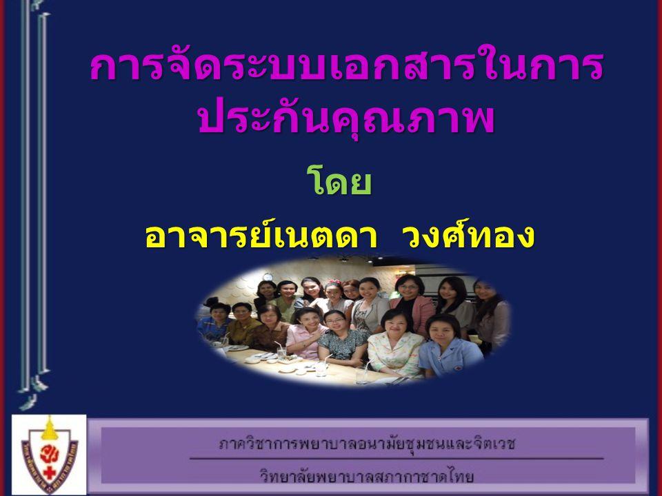 การจัดระบบเอกสารในการ ประกันคุณภาพ โดย อาจารย์เนตดา วงศ์ทอง มานะ