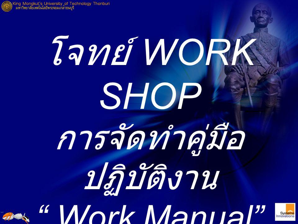 """โจทย์ WORK SHOP การจัดทำคู่มือ ปฏิบัติงาน """" Work Manual"""" มหาวิทยาลัยแม่โจ้"""