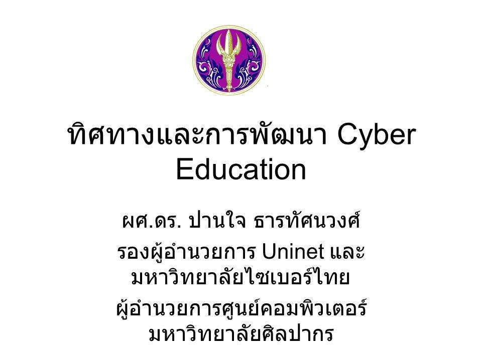 ทิศทางและการพัฒนา Cyber Education ผศ.ดร.