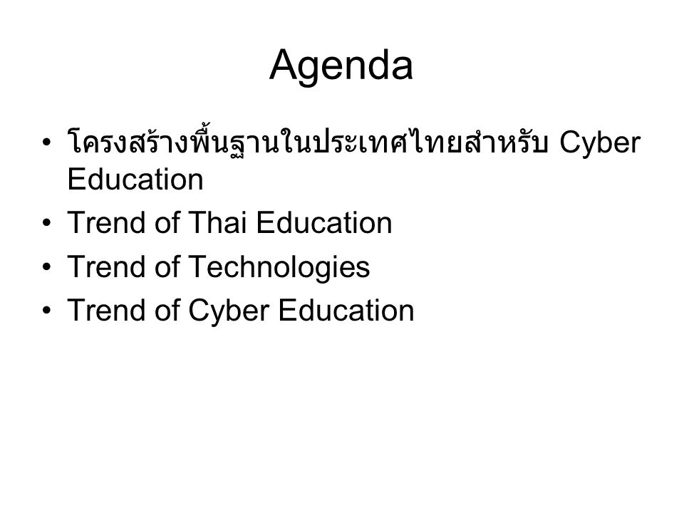 Agenda • โครงสร้างพื้นฐานในประเทศไทยสำหรับ Cyber Education •Trend of Thai Education •Trend of Technologies •Trend of Cyber Education
