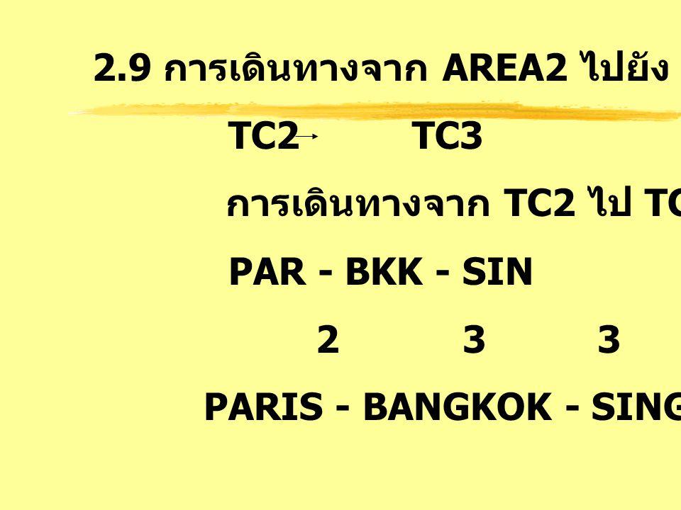 2.9 การเดินทางจาก AREA2 ไปยัง AREA3 : EH TC2 TC3 การเดินทางจาก TC2 ไป TC3 PAR - BKK - SIN 2 3 3 PARIS - BANGKOK - SINGAPORE