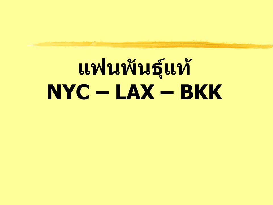 แฟนพันธุ์แท้ NYC – LAX – BKK