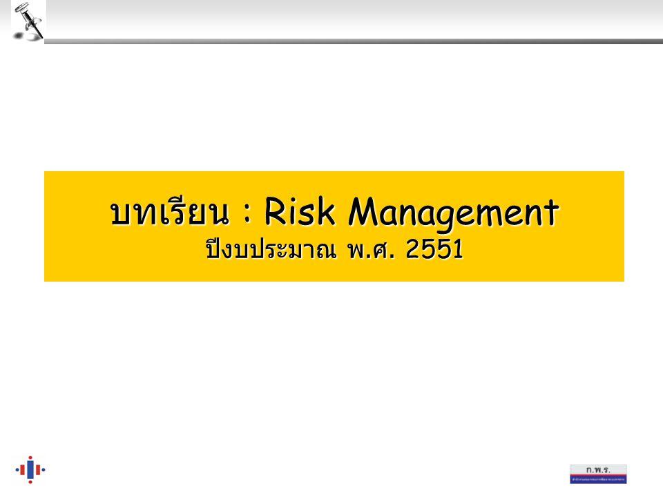 บทเรียน : Risk Management ปีงบประมาณ พ. ศ. 2551