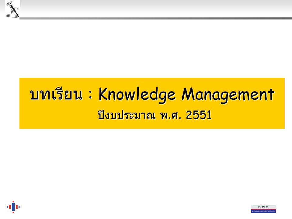 บทเรียน : Knowledge Management ปีงบประมาณ พ. ศ. 2551