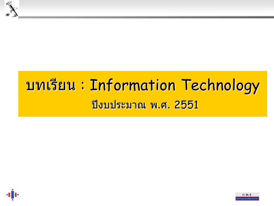 บทเรียน : Information Technology ปีงบประมาณ พ. ศ. 2551