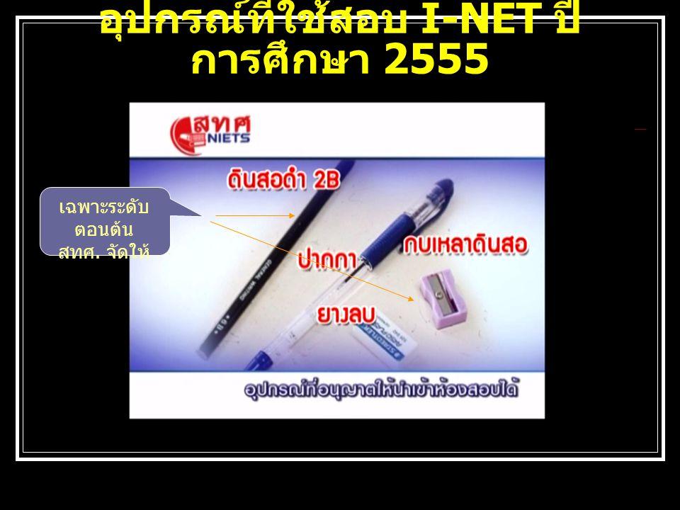 อุปกรณ์ที่ใช้สอบ I-NET ปี การศึกษา 2555 เฉพาะระดับ ตอนต้น สทศ. จัดให้