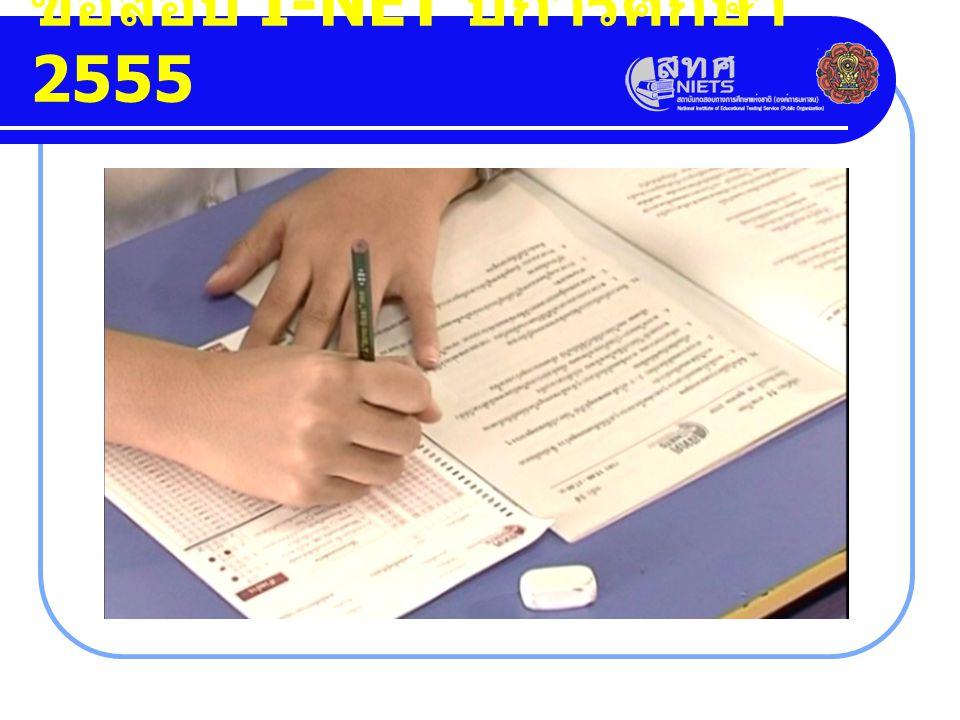 ข้อสอบ I-NET ปีการศึกษา 2555