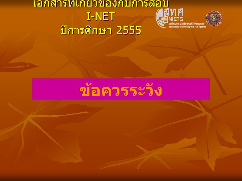 เอกสารที่เกี่ยวข้องกับการสอบ I-NET ปีการศึกษา 2555 ข้อควรระวัง