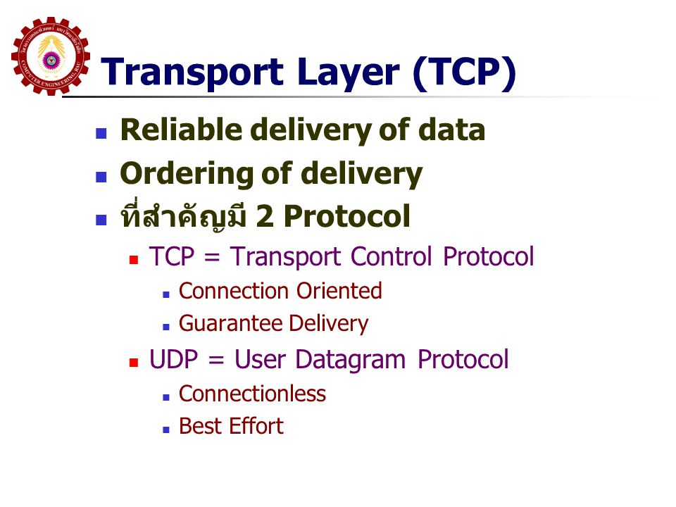 Transport Layer (TCP)  Reliable delivery of data  Ordering of delivery  ที่สำคัญมี 2 Protocol  TCP = Transport Control Protocol  Connection Orien