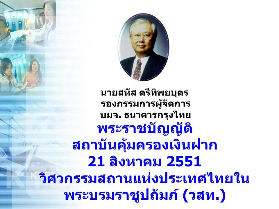 นายสหัส ตรีทิพยบุตร รองกรรมการผู้จัดการ บมจ. ธนาคารกรุงไทย พระราชบัญญัติ สถาบันคุ้มครองเงินฝาก 21 สิงหาคม 2551 วิศวกรรมสถานแห่งประเทศไทยใน พระบรมราชูป