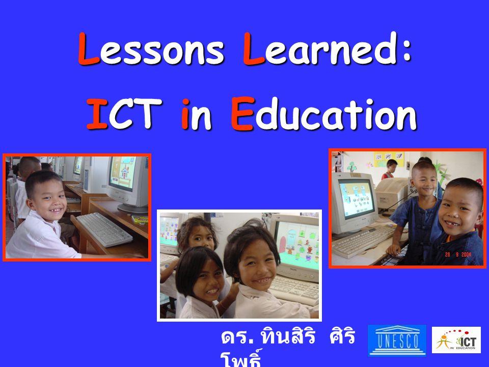 แ หล่งข้อมูล  โครงการ ICT เพื่อการศึกษา โดยองค์การยูเนสโก และ กรณีศึกษาจาก 6 ประเทศ  โครงการเทคโนโลยีสารสนเทศ ตามพระราชดำริสมเด็จพระเทพ รัตนราชสุดาฯ