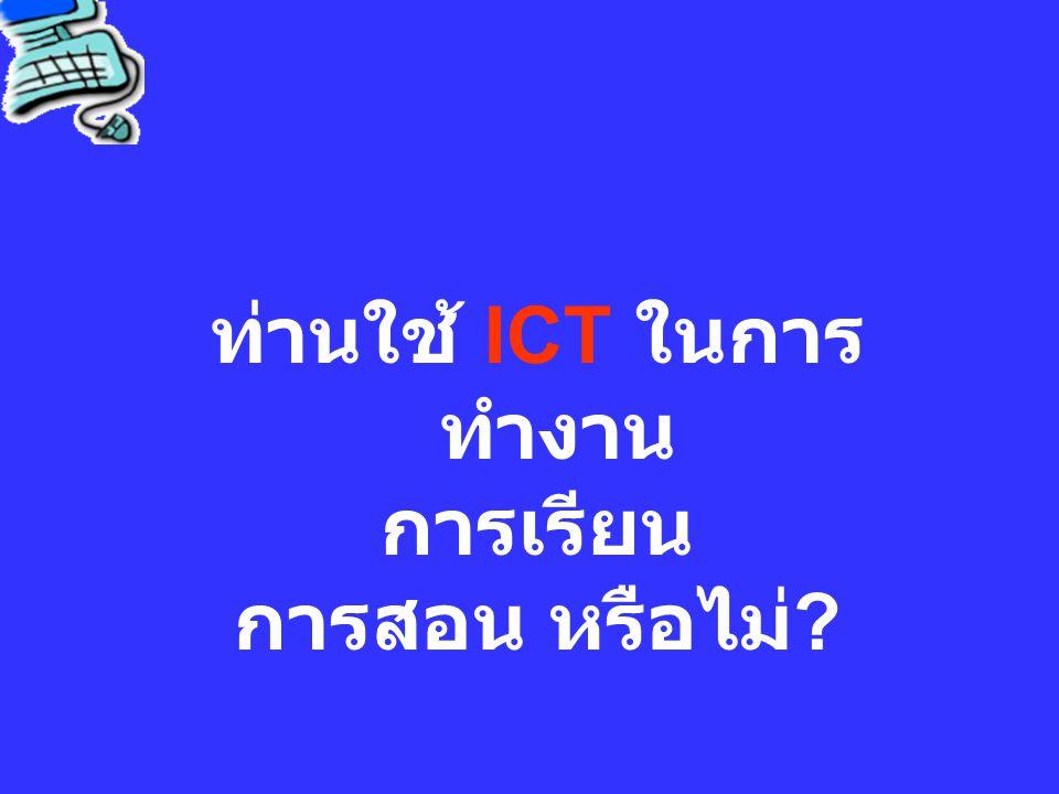 ท่านคิดว่าหากใช้ ICT ใน การทำงาน การเรียน การสอน ให้ประสบผลสำเร็จ ต้องมี ปัจจัยอะไร