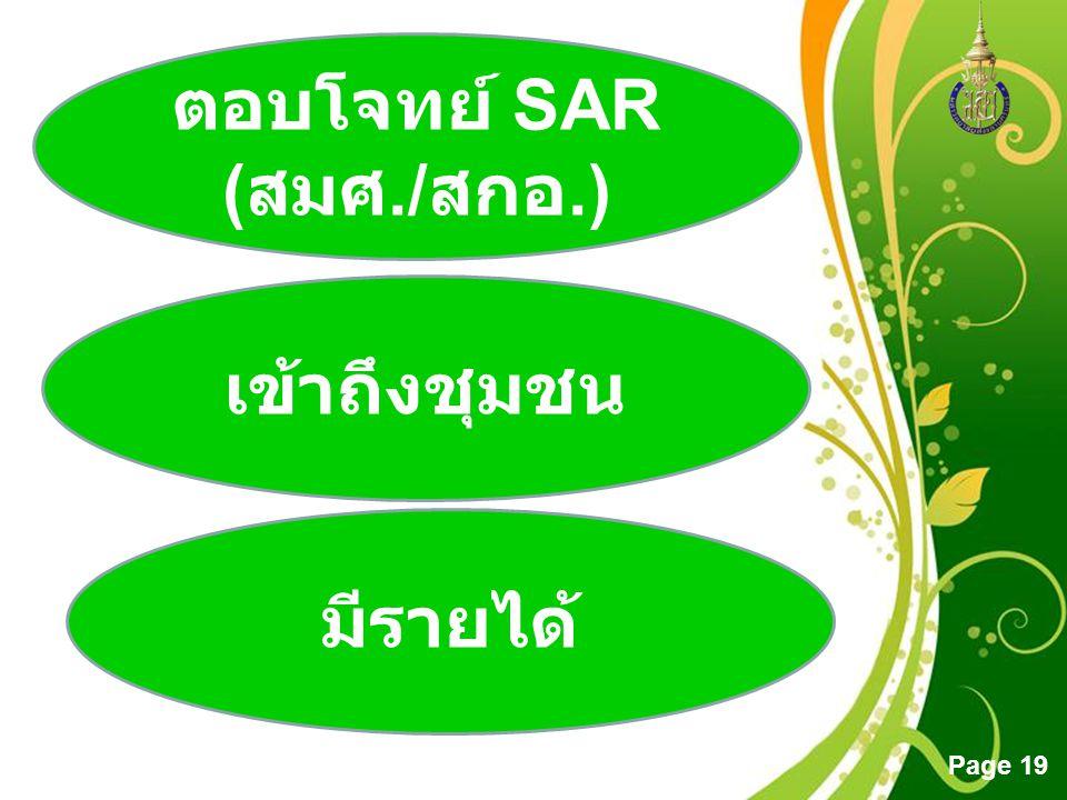 Free Powerpoint Templates Page 19 ตอบโจทย์ SAR ( สมศ./ สกอ.) เข้าถึงชุมชน มีรายได้