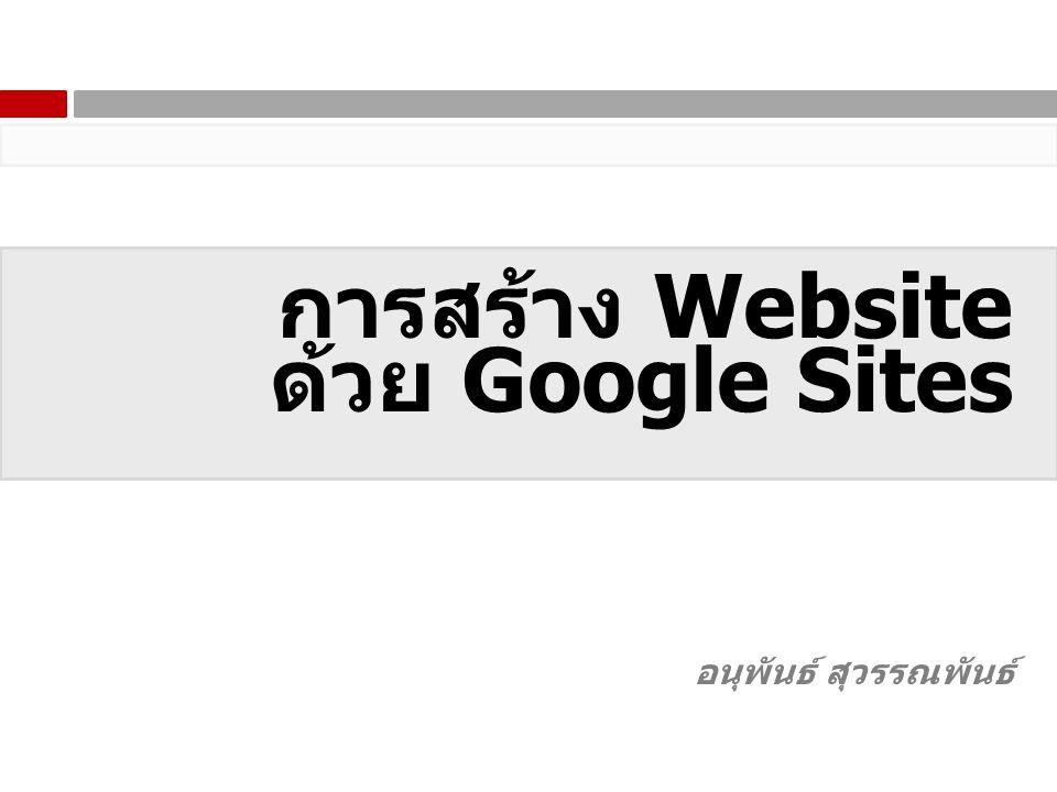 เนื้อหา • สร้างเวปเพจด้วย Google site ให้ ประกอบด้วย • ลิงค์ภายในเวปและนอกเวป • สร้างเมนูเวป • แทรกอัลบั้มภาพ • แทรกวีดีโอจาก Youtube • แทรกปฏิทินกิจกรรม • การกำหนดสิทธิ์