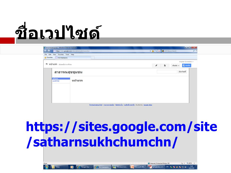https://sites.google.com/site /satharnsukhchumchn/